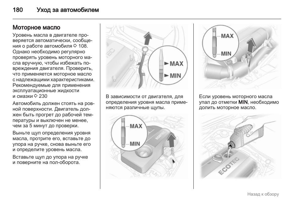 Рекомендуемое моторное масло Opel Astra H