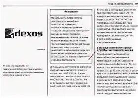 Сброс сообщения Change Oil (требуется замена масла) на Dodge Caliber