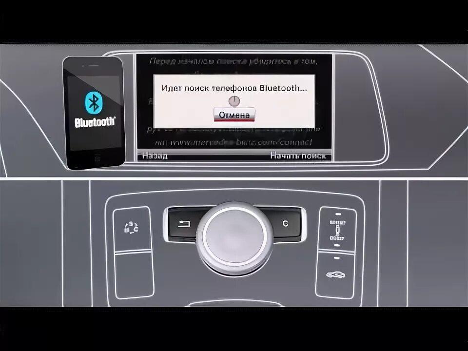 Как подключить телефон к Bluetooth на Mercedes-Benz S-klasse (W221)?