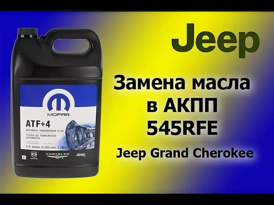 Замена масла в АКПП и раздаточной коробке Jeep Grand Cherokee WK
