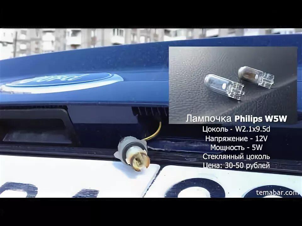 Замена лампы в заднем фонаре хэтчбека Ford Focus 1