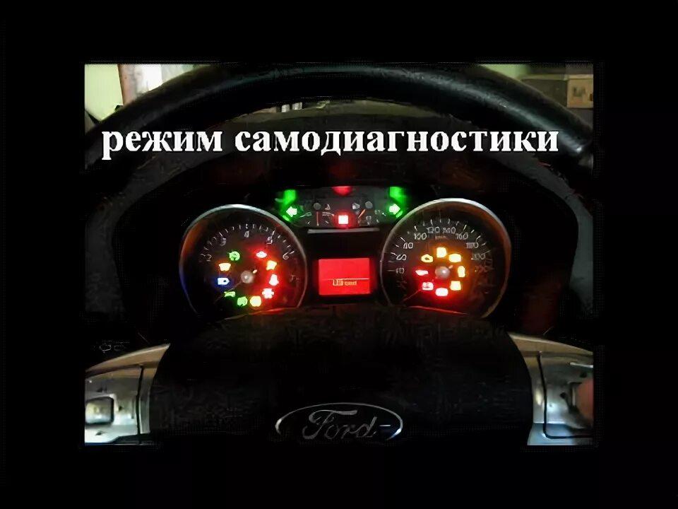 Запуск режима самодиагностики Ford Focus I