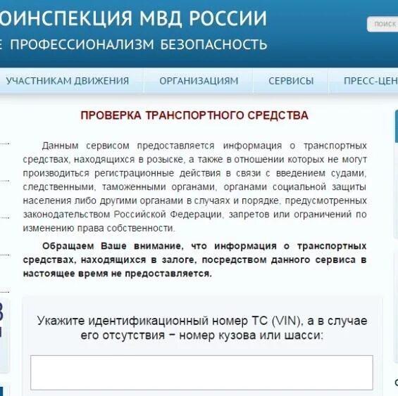 Проверка автомобиля по ВИНу в ГИБДД фото