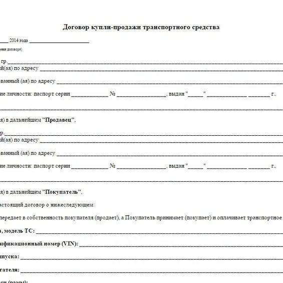 Договор купли-продажи автомобиля – образец фото